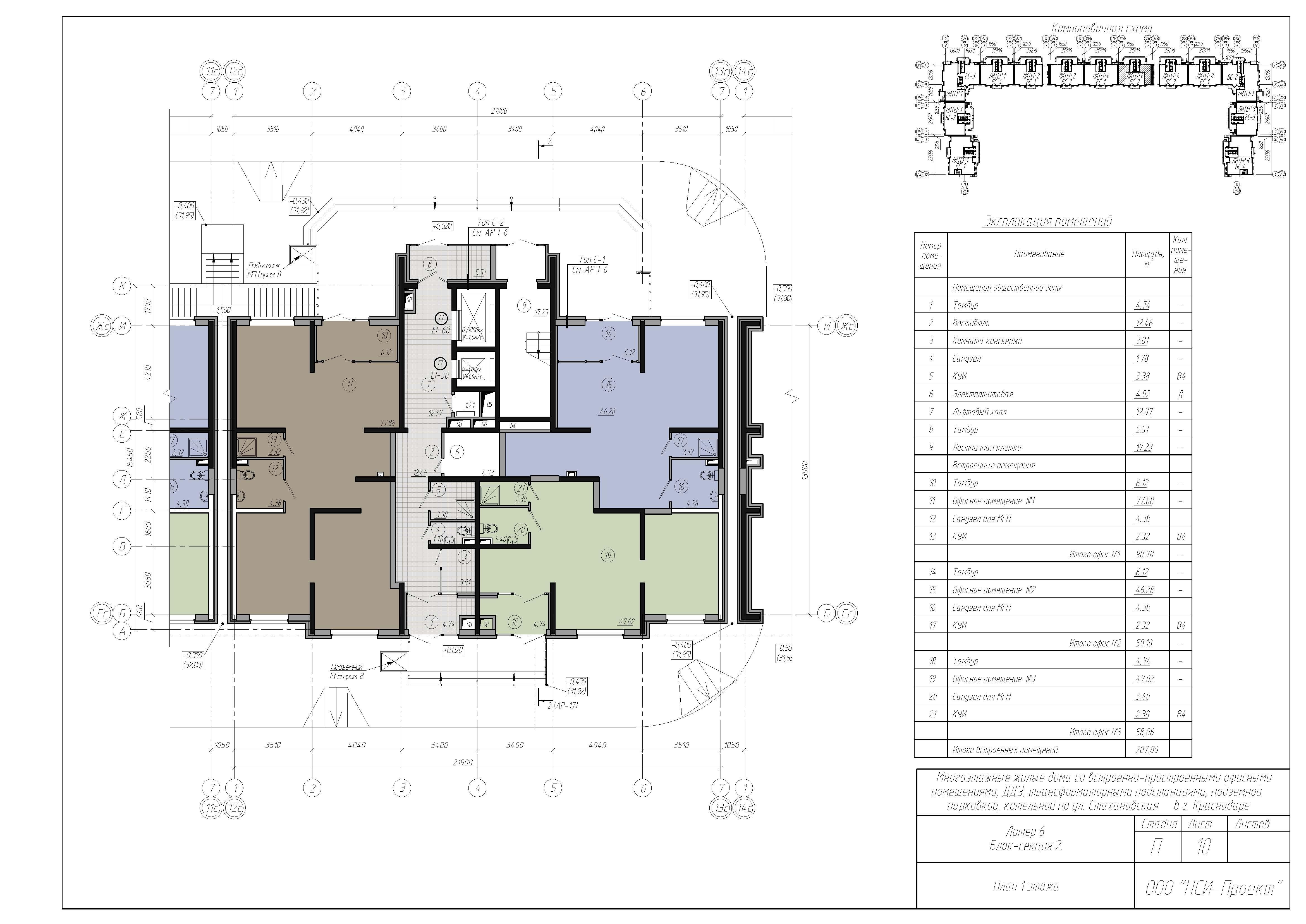 БС 2, план 1 этажа