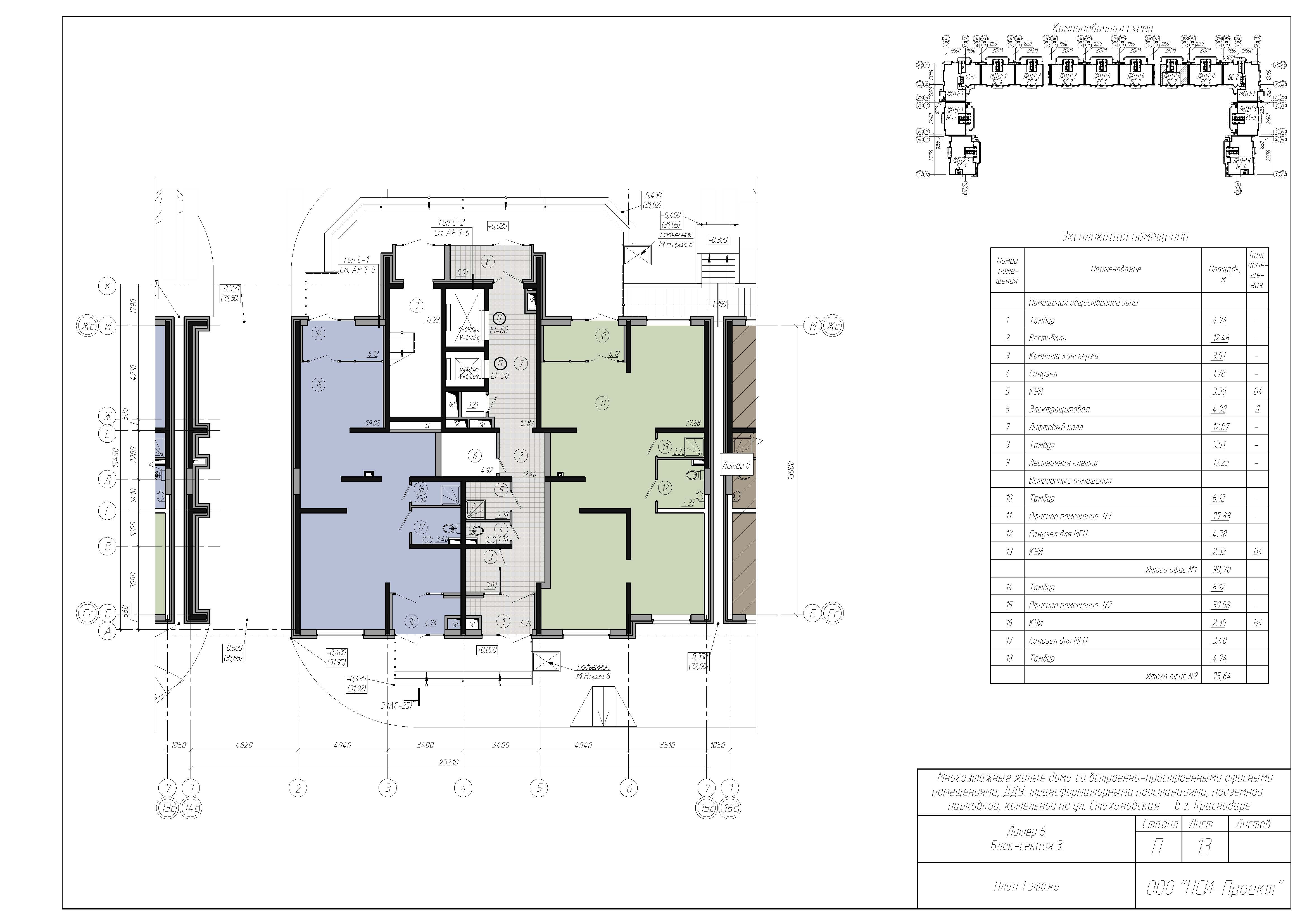 БС 3, план 1 этажа